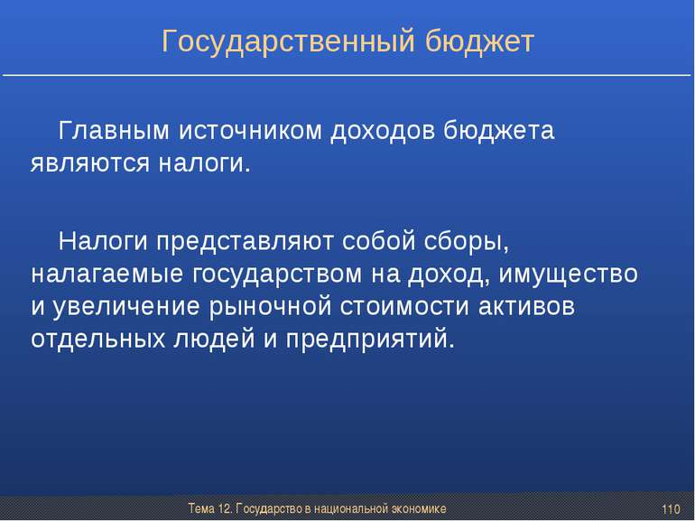 Тема 12. Государство в национальной экономике * Государственный бюджет Главны...