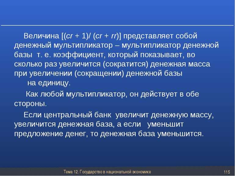 Тема 12. Государство в национальной экономике * Величина [(сr + 1)/ (сr + rr)...