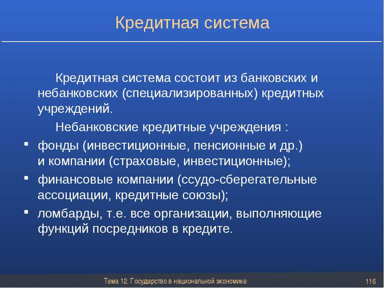 Тема 12. Государство в национальной экономике * Кредитная система Кредитная с...