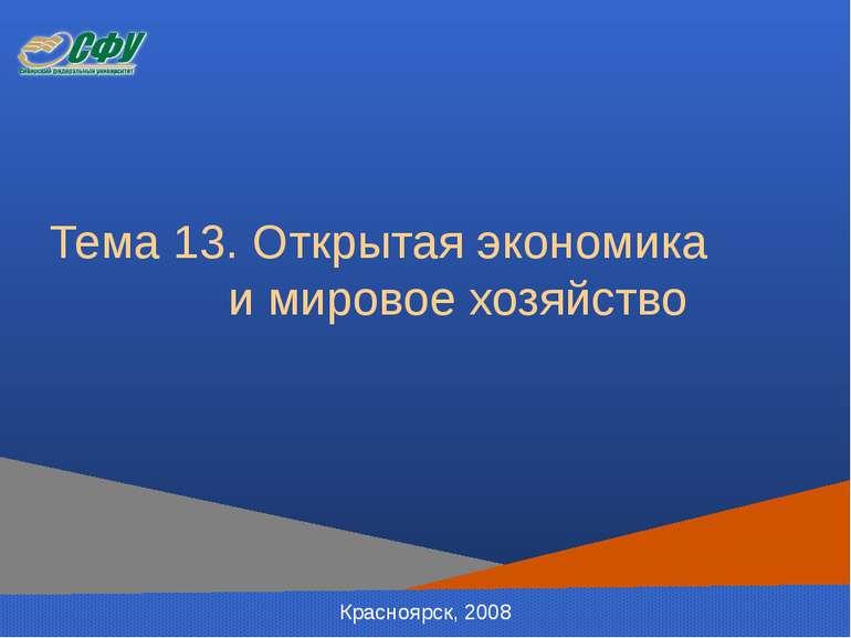 Тема 13. Открытая экономика и мировое хозяйство Красноярск, 2008