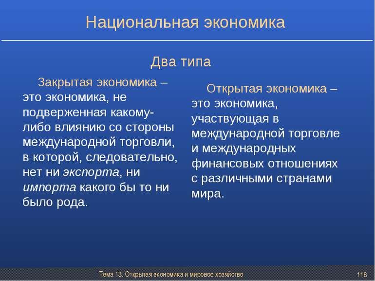 Тема 13. Открытая экономика и мировое хозяйство * Национальная экономика Закр...