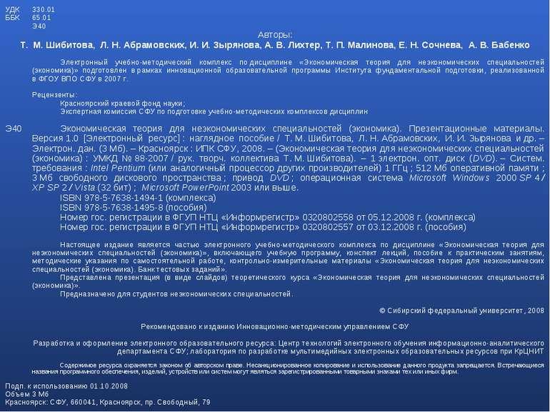 УДК 330.01 ББК 65.01 Э40 Авторы: Т. М.Шибитова, Л.Н.Абрамовских, И.И.Зы...