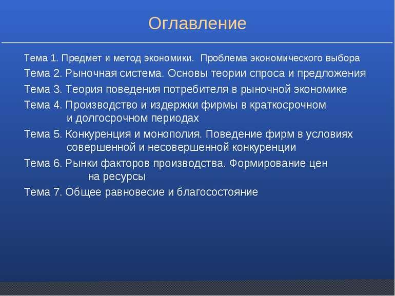 Оглавление Тема 1. Предмет и метод экономики. Проблема экономического выбора ...