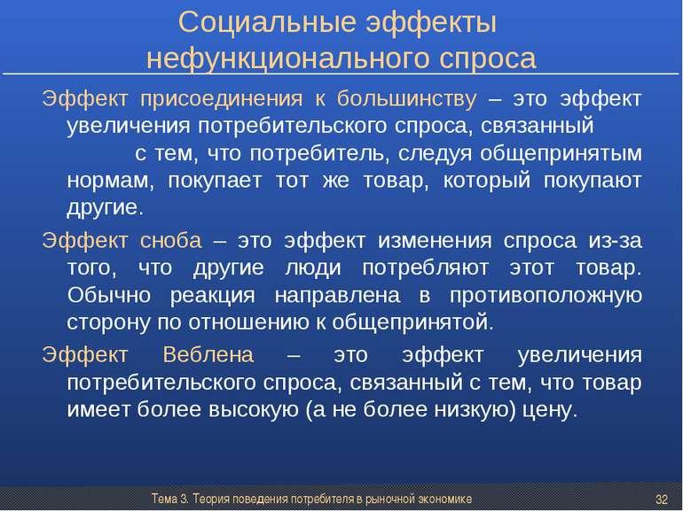 Тема 3. Теория поведения потребителя в рыночной экономике * Социальные эффект...