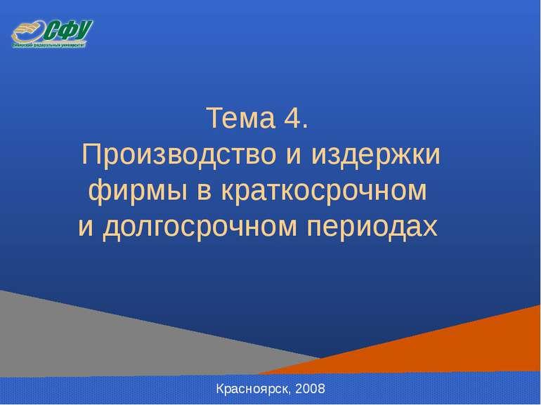 Тема 4. Производство и издержки фирмы в краткосрочном и долгосрочном периодах...