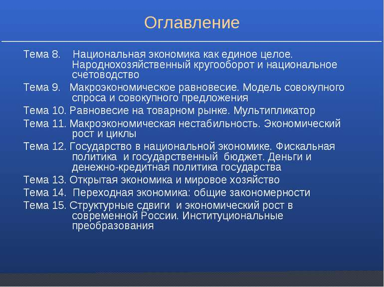 Тема 8. Национальная экономика как единое целое. Народнохозяйственный кругооб...