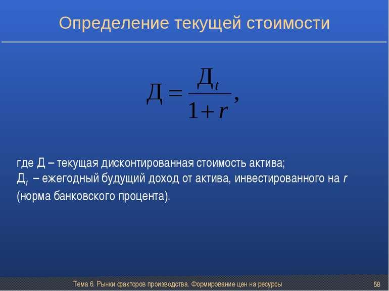 Тема 6. Рынки факторов производства. Формирование цен на ресурсы * Определени...