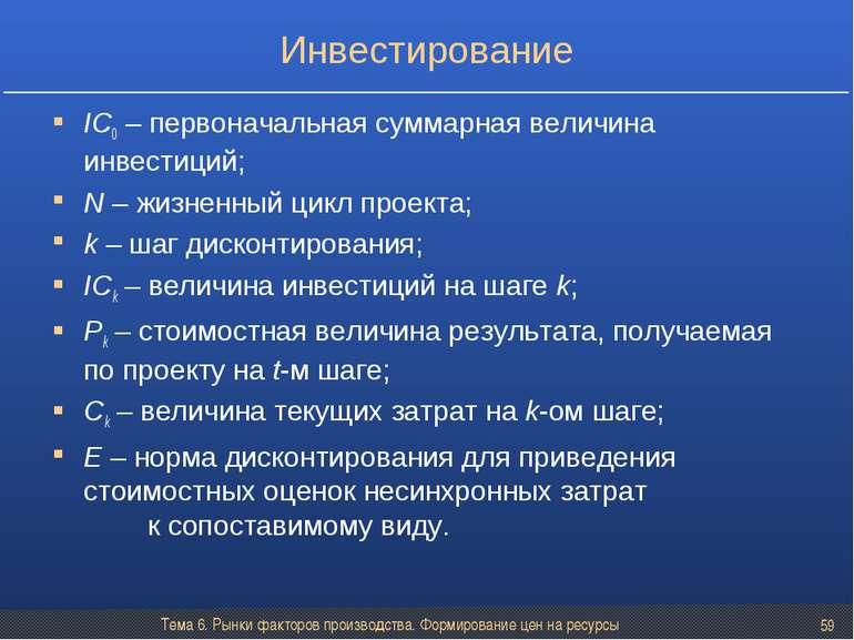 Тема 6. Рынки факторов производства. Формирование цен на ресурсы * Инвестиров...