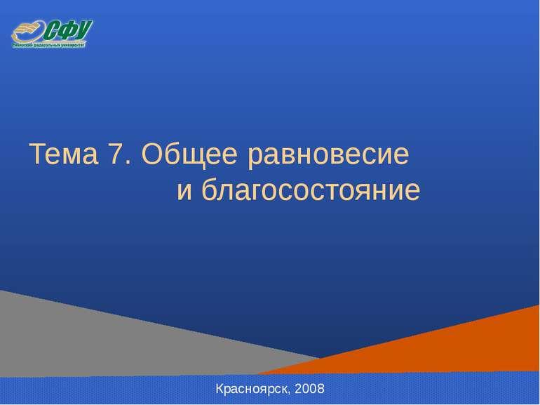Тема 7. Общее равновесие и благосостояние Красноярск, 2008