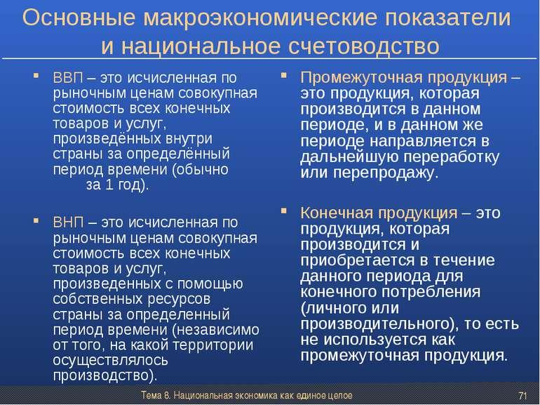Тема 8. Национальная экономика как единое целое * Основные макроэкономические...