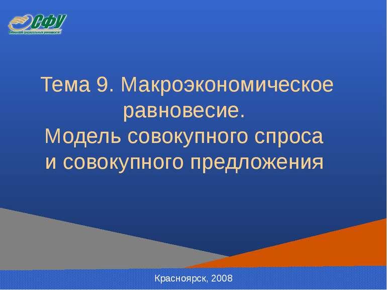Тема 9. Макроэкономическое равновесие. Модель совокупного спроса и совокупног...