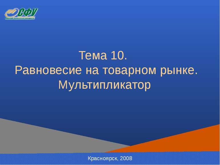 Тема 10. Равновесие на товарном рынке. Мультипликатор Красноярск, 2008