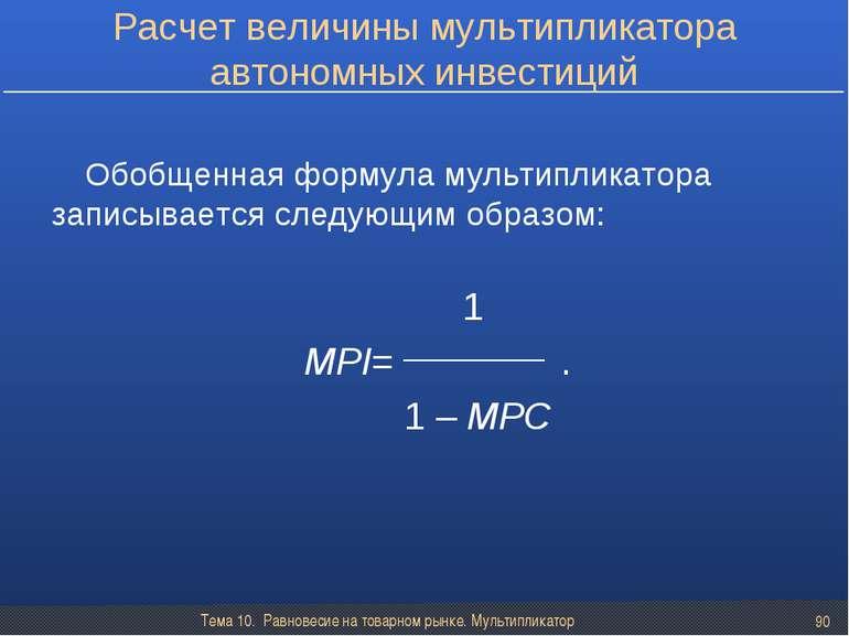 Тема 10. Равновесие на товарном рынке. Мультипликатор * Расчет величины мульт...
