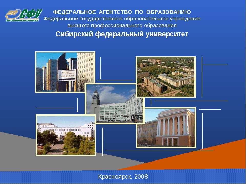 Красноярск, 2008 ФЕДЕРАЛЬНОЕ АГЕНТСТВО ПО ОБРАЗОВАНИЮ Федеральное государстве...