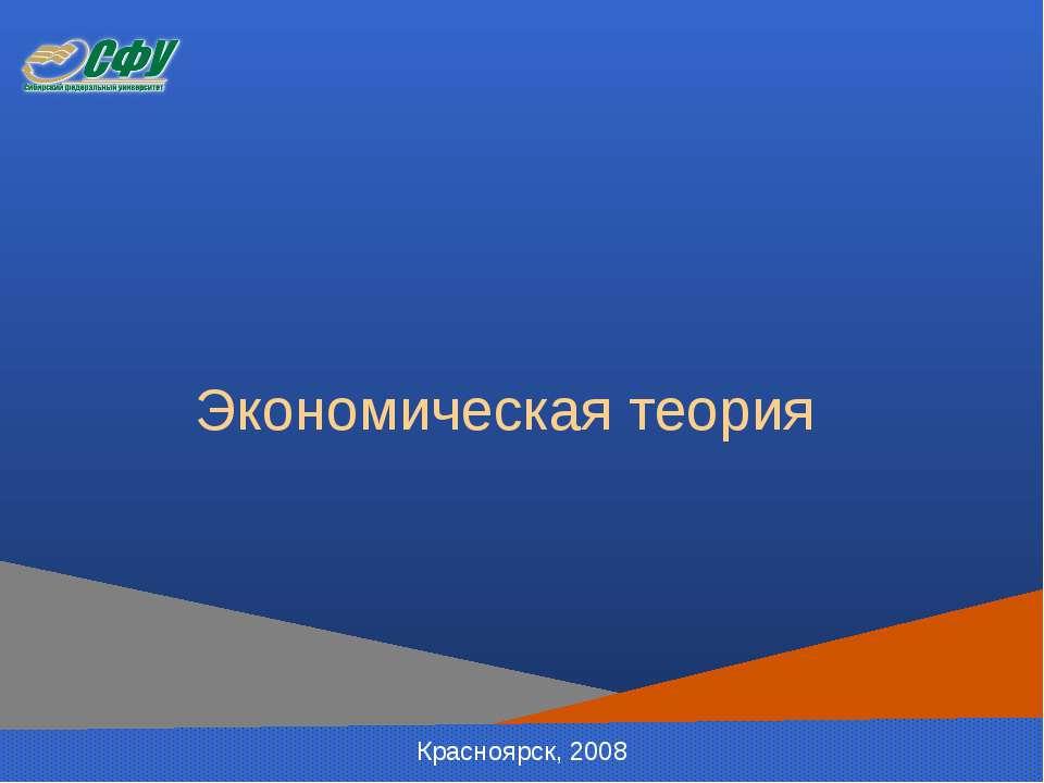 Экономическая теория Красноярск, 2008