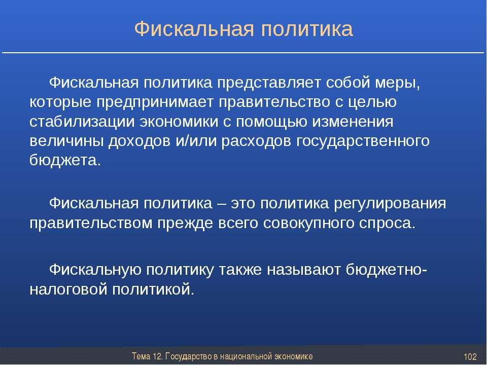 Тема 12. Государство в национальной экономике * Фискальная политика Фискальна...