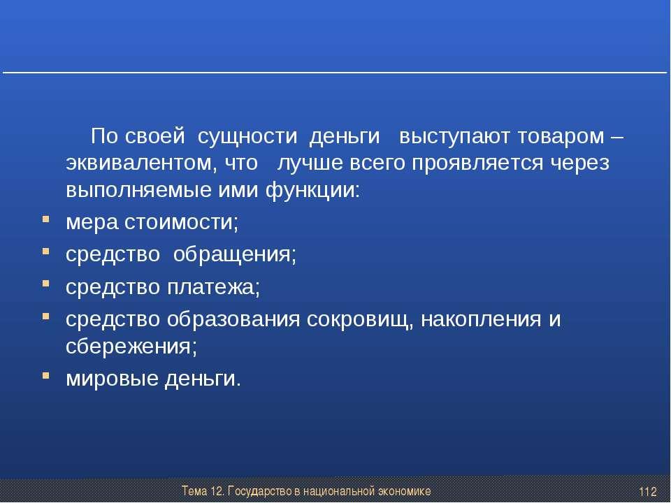Тема 12. Государство в национальной экономике * По своей сущности деньги выст...