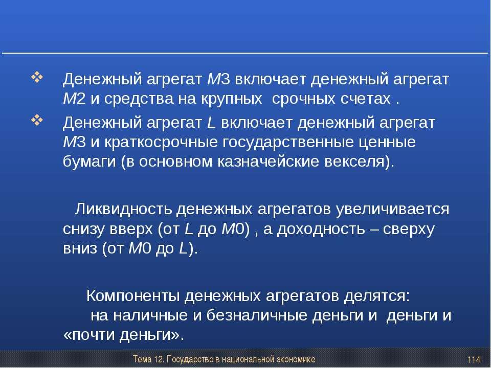 Тема 12. Государство в национальной экономике * Денежный агрегат М3 включает ...