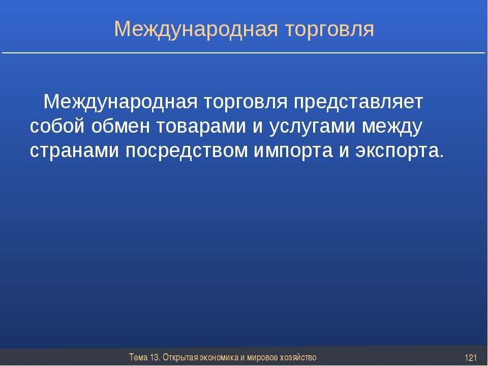 Тема 13. Открытая экономика и мировое хозяйство * Международная торговля Межд...