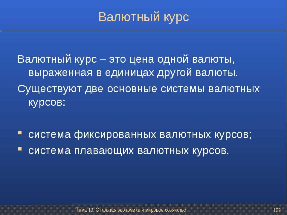 Тема 13. Открытая экономика и мировое хозяйство * Валютный курс Валютный курс...