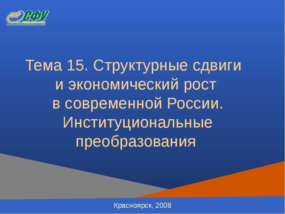 Тема 15. Структурные сдвиги и экономический рост в современной России. Инстит...