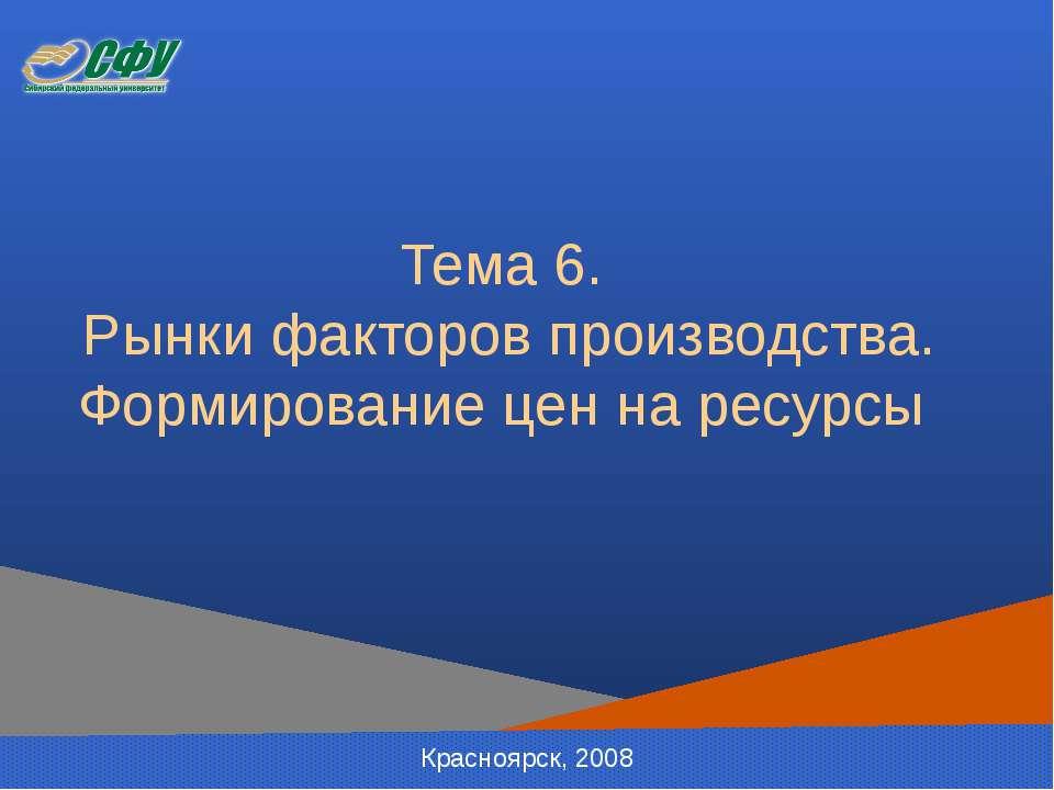 Тема 6. Рынки факторов производства. Формирование цен на ресурсы Красноярск, ...