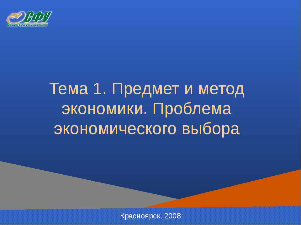 Тема 1. Предмет и метод экономики. Проблема экономического выбора Красноярск,...
