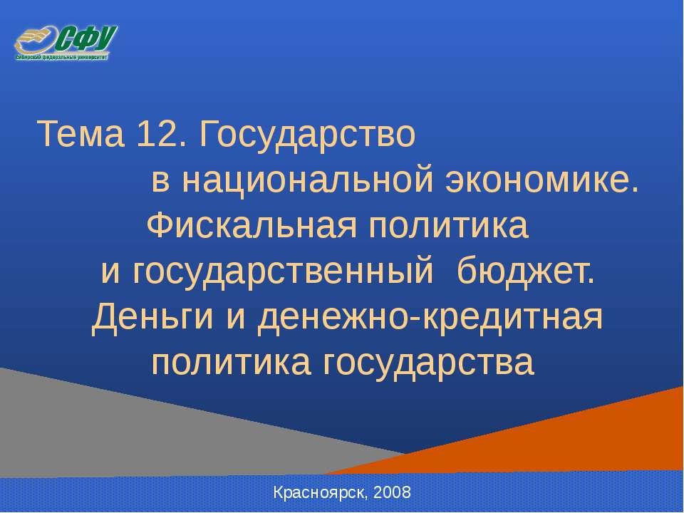 Тема 12. Государство в национальной экономике. Фискальная политика и государс...