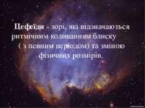 Цефеїди - зорі, які відзначаються ритмічним коливанням блиску ( з певним пері...