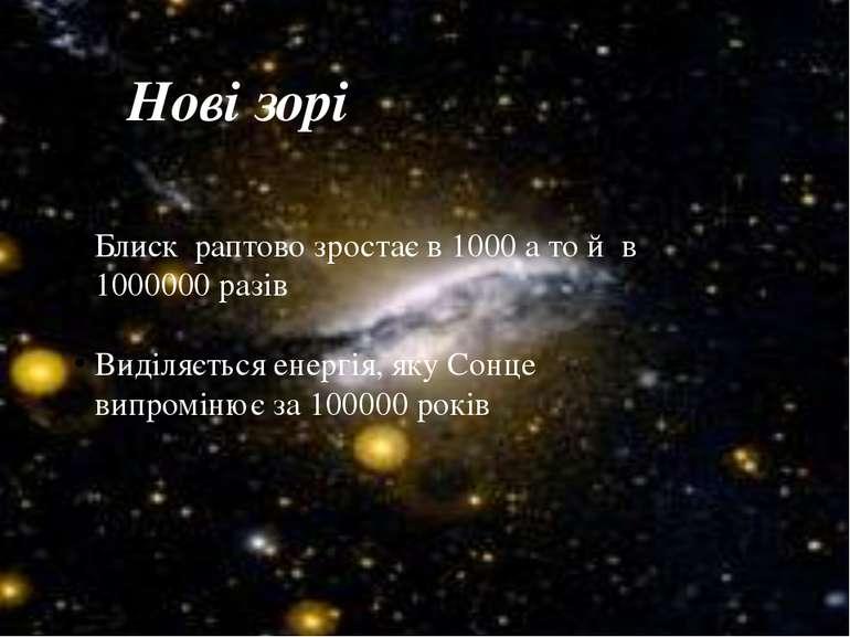 Нові зорі Блиск раптово зростає в 1000 а то й в 1000000 разів Виділяється ене...