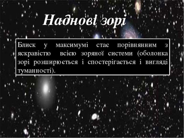 Наднові зорі Блиск у максимумі стає порівнянним з яскравістю всією зоряної си...