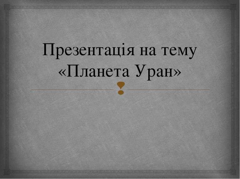 Презентація на тему «Планета Уран»