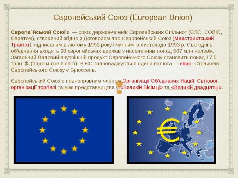 Європейський Союз (European Union) Європе йський Сою з — союз держав-членів Є...