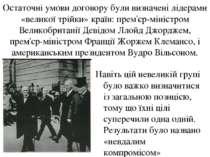 Остаточні умови договору були визначені лідерами «великої трійки» країн: прем...