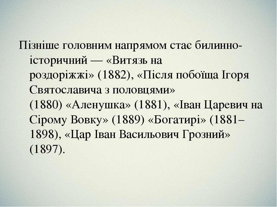 Пізніше головним напрямом стає билинно-історичний—«Витязь на роздоріжжі»(1...