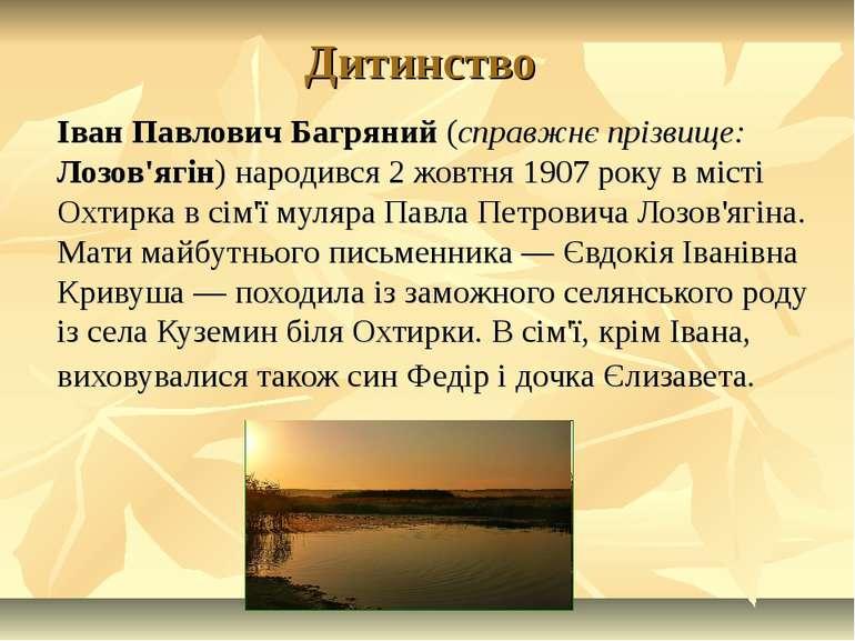 Дитинство Іван Павлович Багряний (справжнє прізвище: Лозов'ягін) народився 2 ...