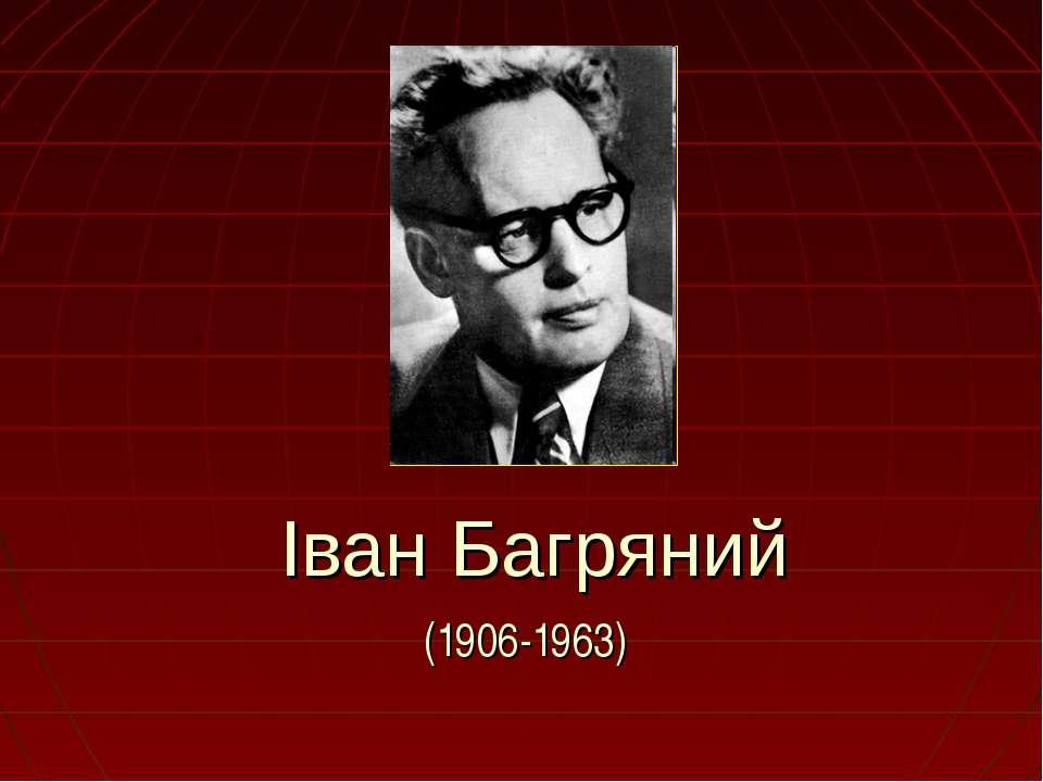 Іван Багряний (1906-1963)