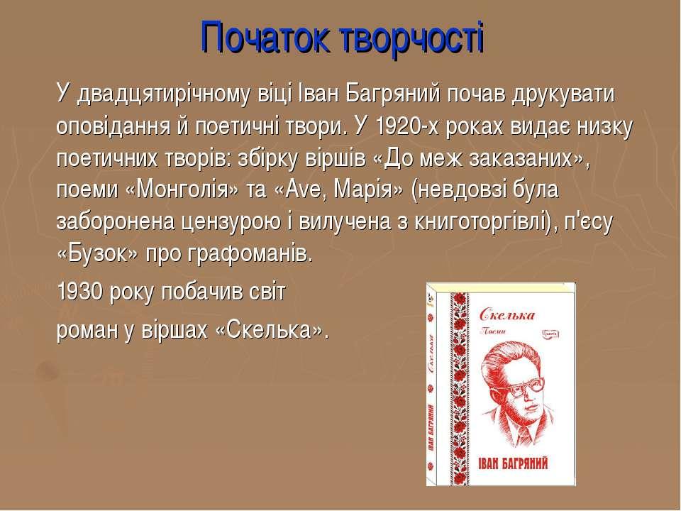 Початок творчості У двадцятирічному віці Іван Багряний почав друкувати оповід...