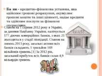 Банки України Ба нк - кредитно-фінансова установа, яка здійснює грошові розра...