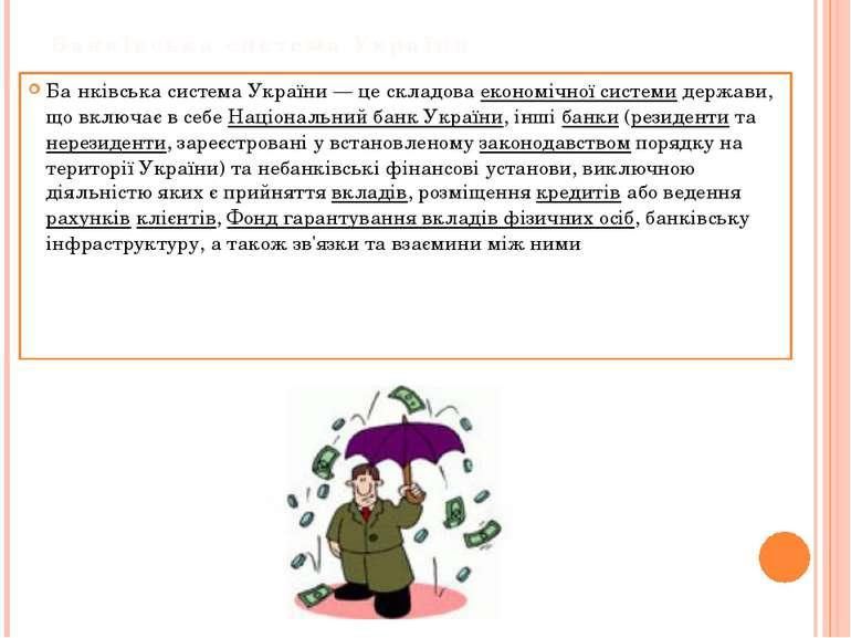 Банківська система України Ба нківська система України— це складоваекономіч...