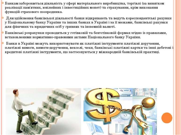 Банкам забороняється діяльність у сфері матеріального виробництва, торгівлі (...