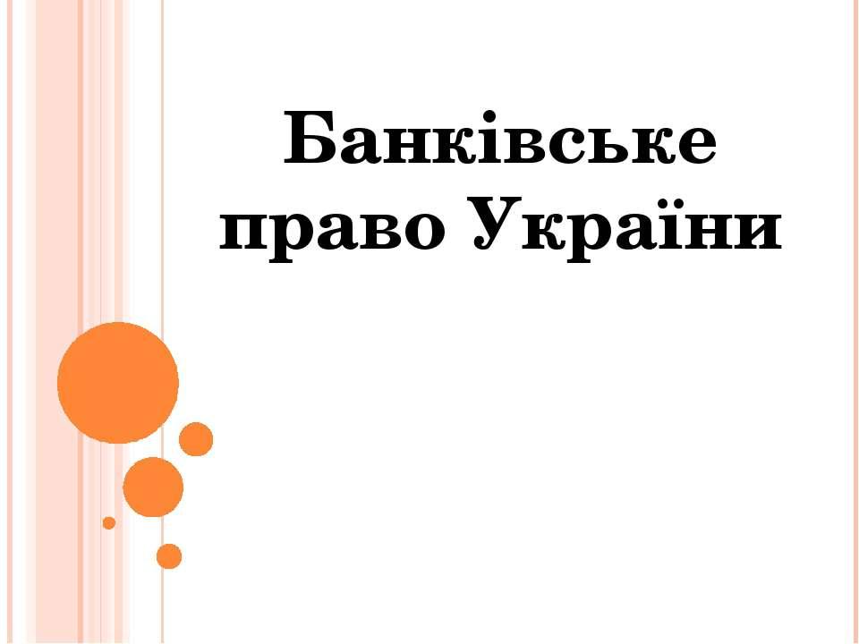 Банківське право України