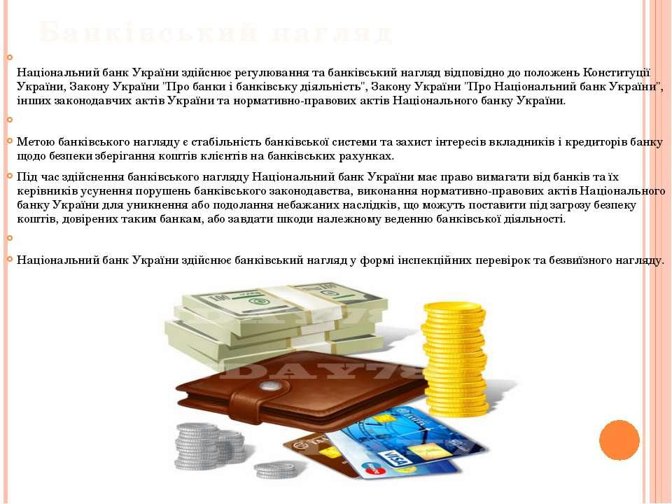 Банківський нагляд Національний банк України здійснює регулювання та банківсь...