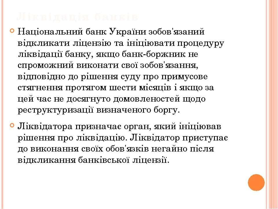 Ліквідація банків Національний банк України зобов'язаний відкликати ліцензію ...