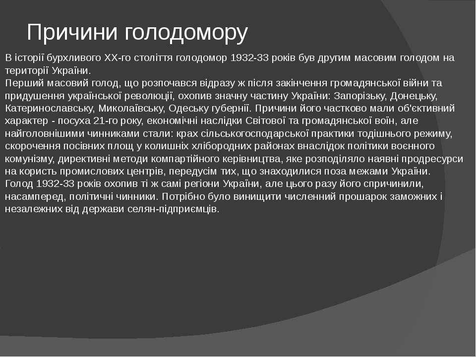 Причини голодомору В історії бурхливого XX-го століття голодомор 1932-33 рокі...