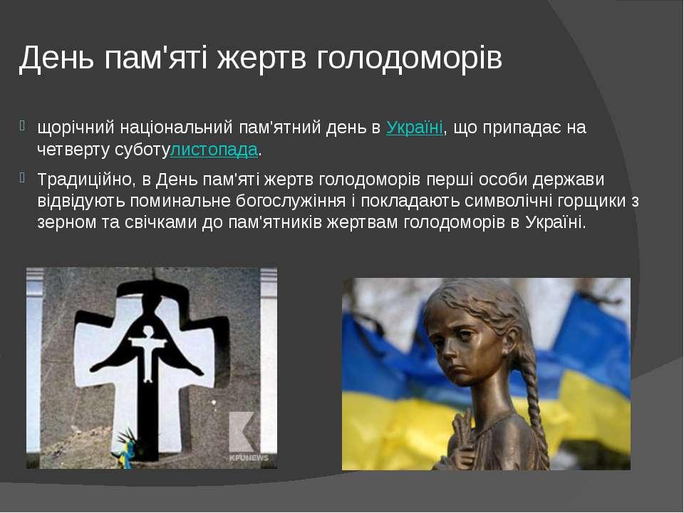 День пам'яті жертв голодоморів щорічний національний пам'ятний день вУкраїні...
