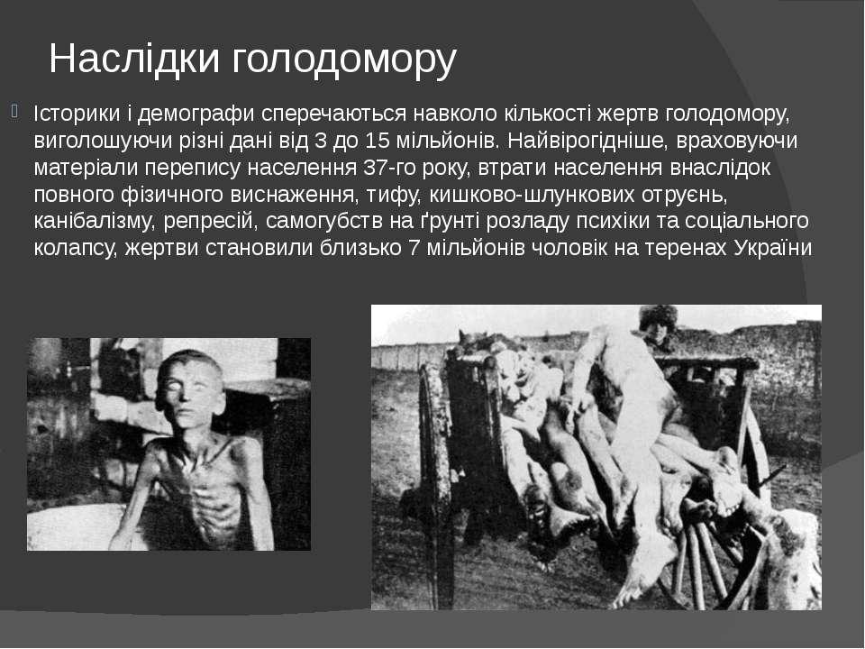 Наслідки голодомору Історики і демографи сперечаються навколо кількості жертв...