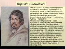 Барокко в живописи Стиль барокко в живописи характеризуется динамизмом композ...