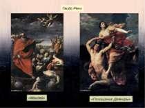 Гвидо Рени «Похищение Деяниры» «Моисей»