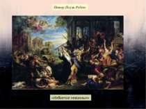 Питер Пауль Рубенс «Избиение невинных»